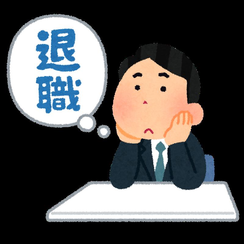 無理して今の会社で働き続けることはない。退職と転職について詳しく説明。